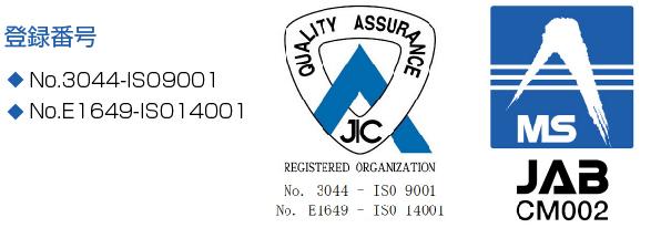 SO9001・ISO14001認証取得