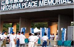 平和記念公園環境美化奉仕作業